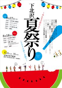natsu_poster