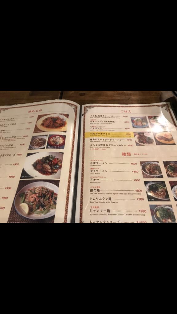 下北沢 台湾料理 とびら 夜飯